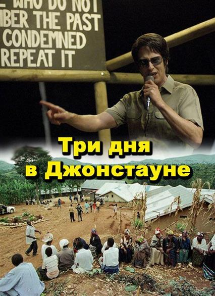 Три дня в Джонстауне / Jonestown: Paradise lost (2007)