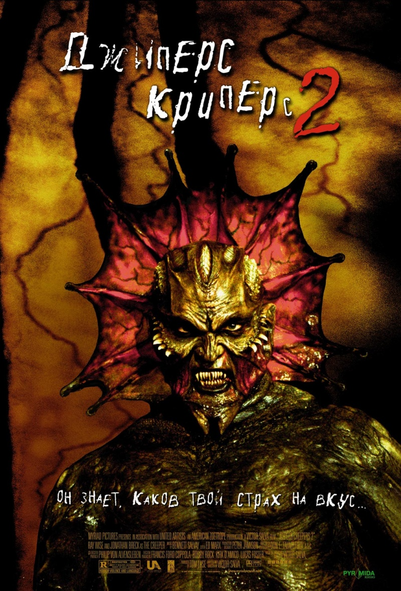 Джиперс Криперс 2 / Jeepers Creepers II (2003)