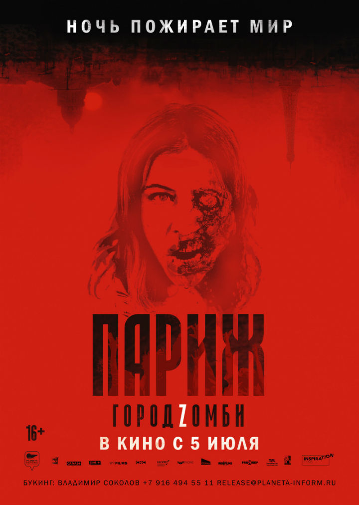 Париж. Город Zомби / The Night Eats the World / La nuit a dévoré le monde (2018)